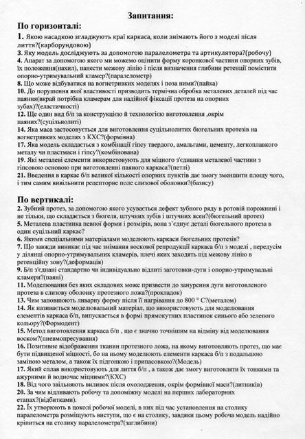 Кросворди - 04