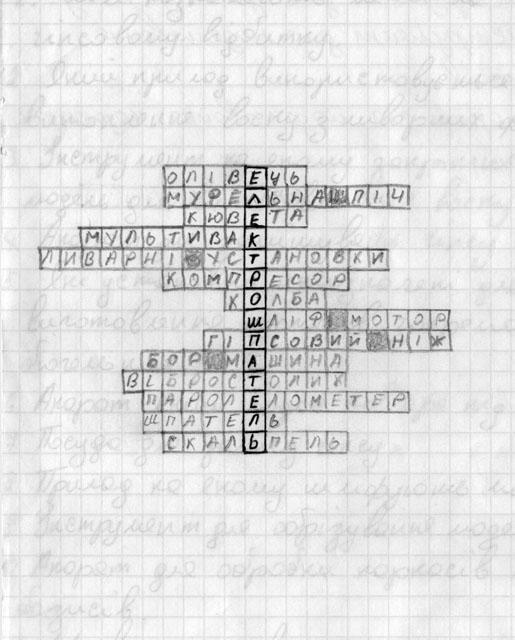 Кросворди - 10