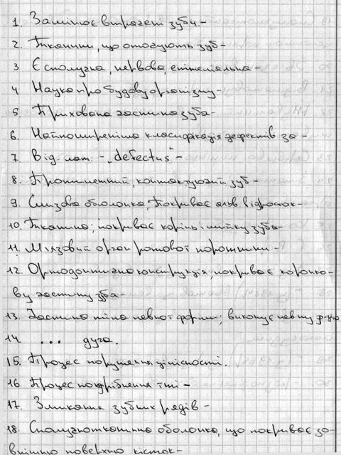 Кросворди - 14